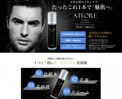 メンズ化粧品商品ページ